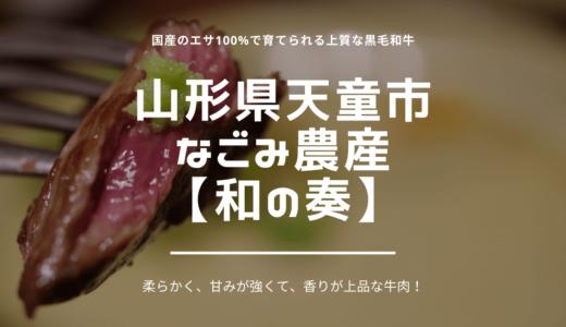 国産100%のエサで美味しい牛肉を作る!山形県天童市・なごみ農産【和の奏】