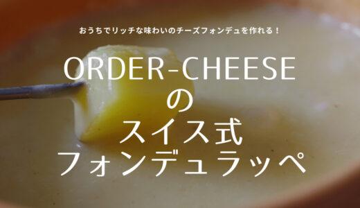 レストランの味を簡単に楽しめる!失敗しないチーズフォンデュ専用チーズ