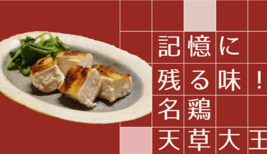 【美味しい地鶏!】熊本が誇る天草大王の姫コッコ倶楽部