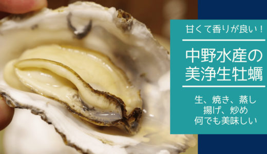 リピしたくなる美味しさとボリューム!広島・中野水産の【美浄生牡蠣】