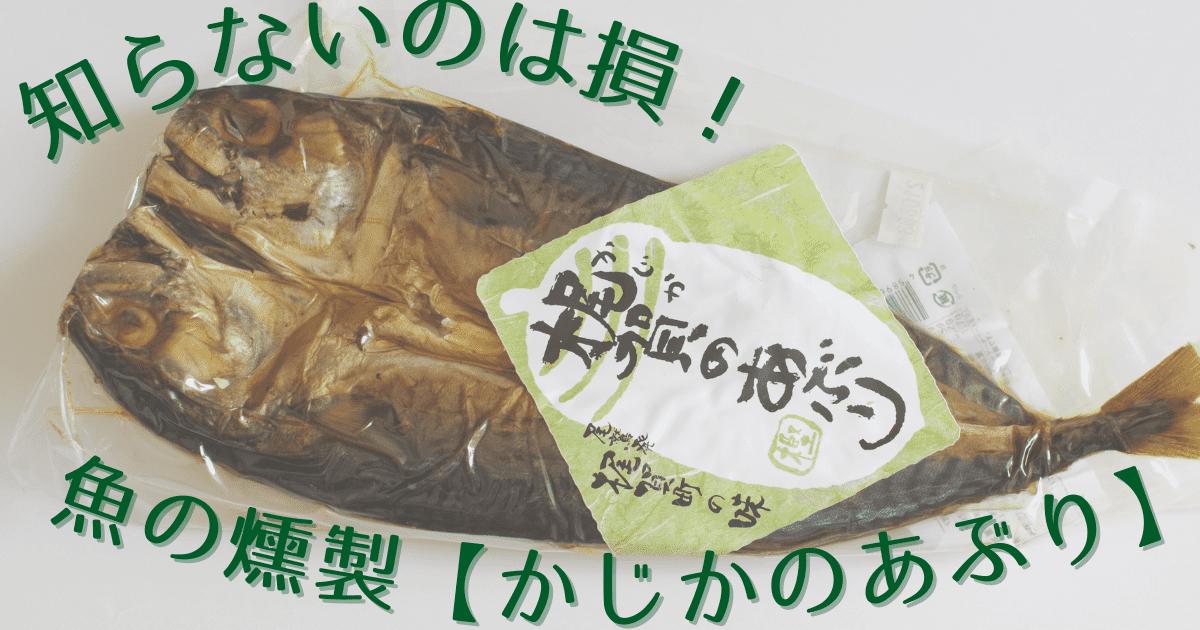 梶賀の炙り_ブログアイキャッチ