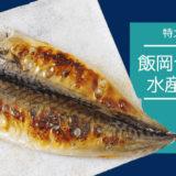 飯岡ヤマイチ水産