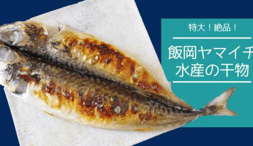 【特大サイズで美味しい!】銚子・飯岡ヤマイチ水産のサバの干物!
