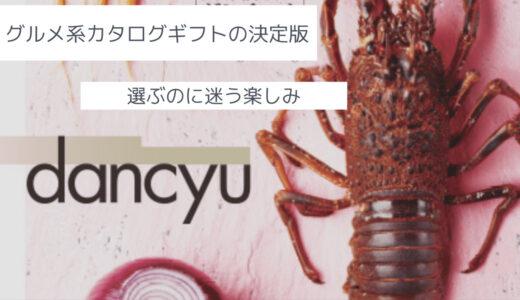 【外さないグルメ系ギフト】大人気!おしゃれで美味しいdancyu(ダンチュウ)カタログギフト