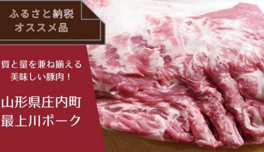 【ふるさと納税】圧倒的なボリュームで美味しい豚肉!山形県庄内の最上川ポーク
