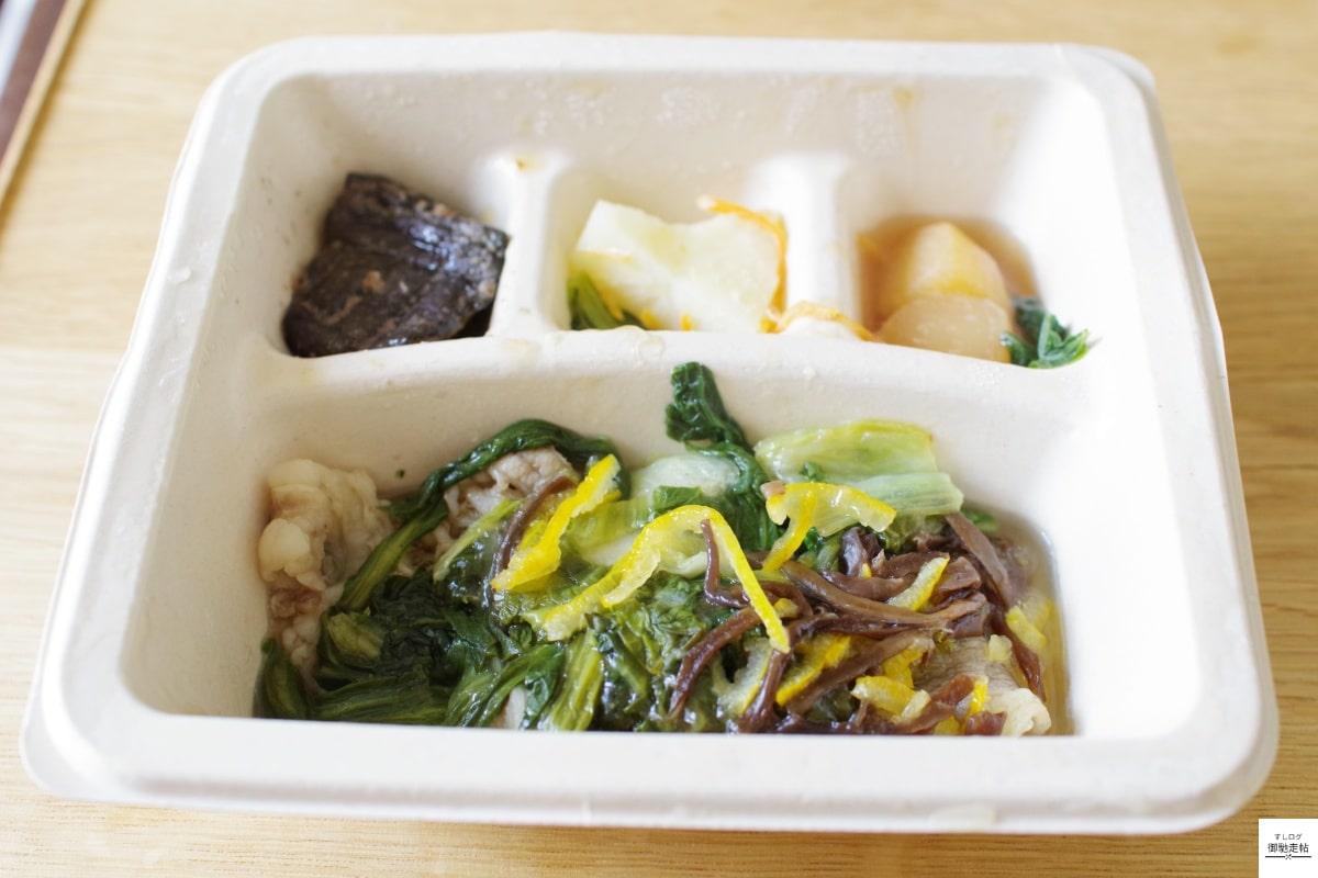 nosh牛肉と野菜のさっぱり柚子仕立て