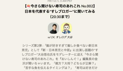 すしログ:Clubhouse(クラブハウス)今さら聞けない寿司/鮨のあれこれ No.002
