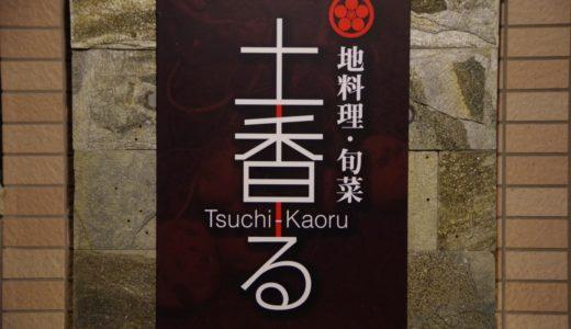 すしログ:那覇・国際通りで沖縄食材を楽しめる、上質な沖縄居酒屋・土香る