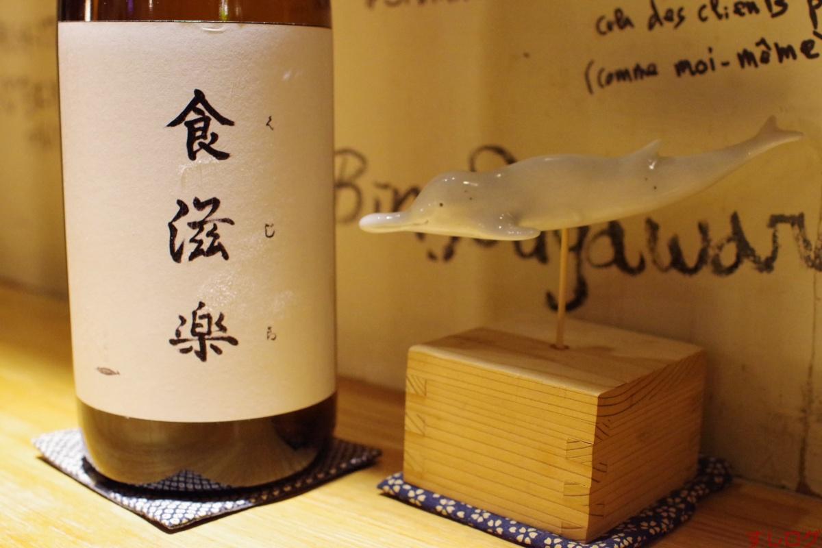 食滋楽(和歌山県尾崎酒造)山廃仕込み特別純米