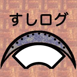 すしログ姉妹ブログ作成のご連絡