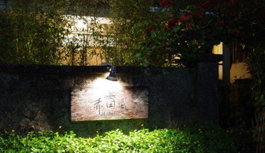 すしログ:上質な琉球宮廷料理をカジュアル&リーズナブルに!赤田風