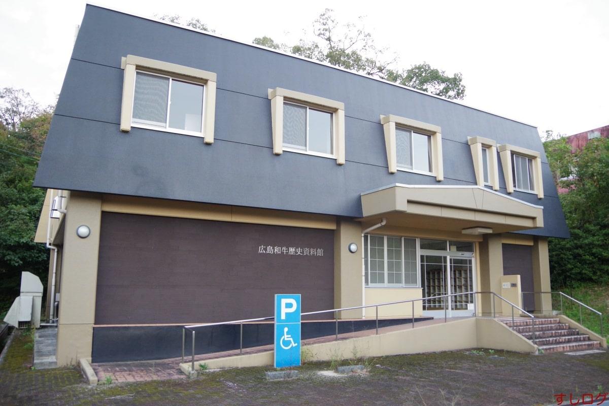 広島和牛資料館