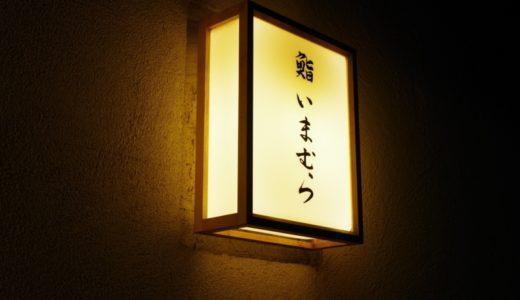 すしログ No. 2 鮨いまむら@白金高輪