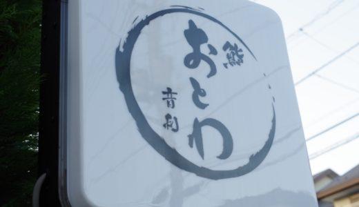 すしログ No. 3 鮨おとわ@こどもの国(神奈川)