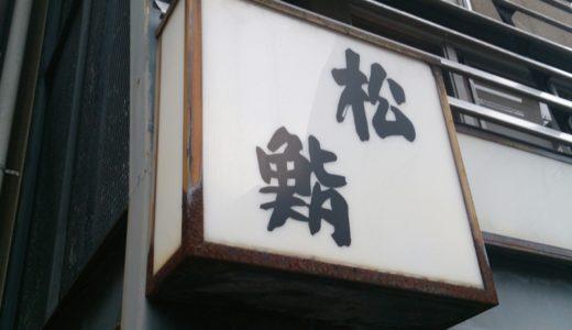 すしログ No. 5 松鮨@烏丸(京都)【2017年閉店】