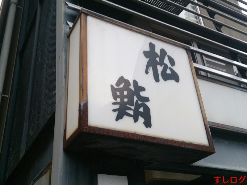 f:id:edomae-sushi:20150217181900j:plain