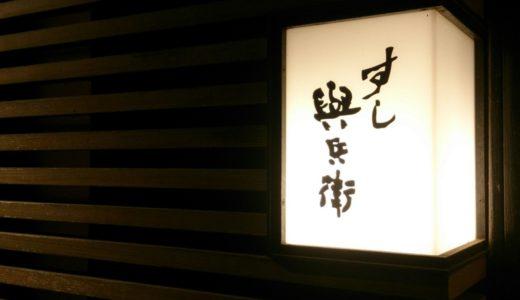 すしログ No. 9 與兵衛@西大島