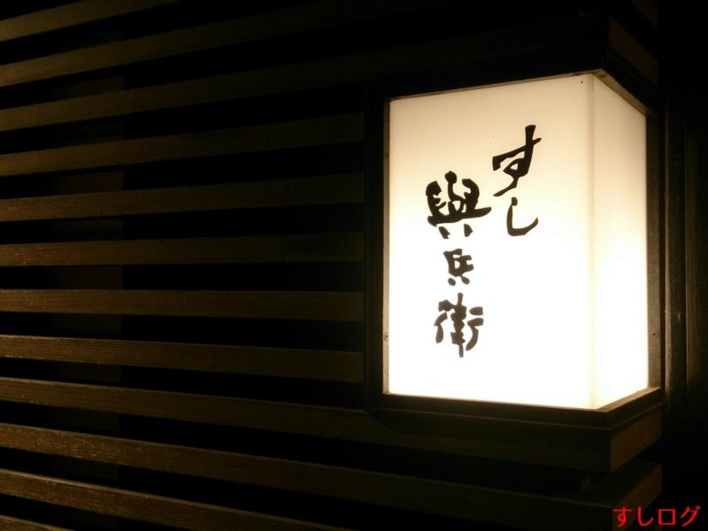 f:id:edomae-sushi:20150223182419j:plain