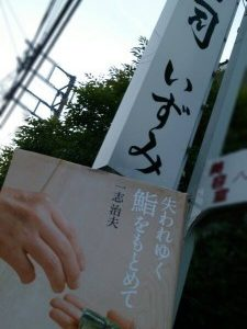 すしログ No. 14 いずみ@目黒