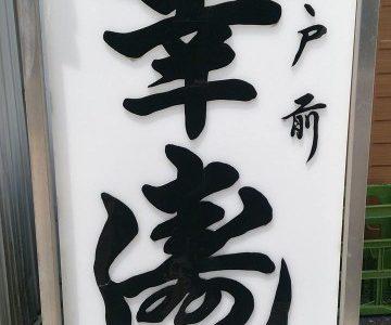 すしログ No. 18 幸寿し@七尾(石川県)
