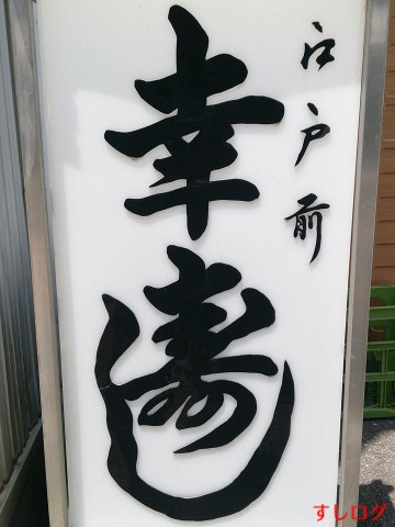 f:id:edomae-sushi:20150307100233j:plain