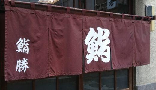 すしログ No. 24  鮨勝@大塚