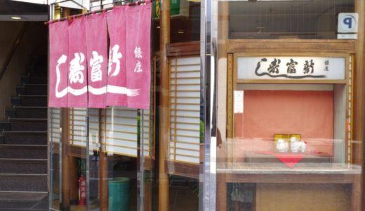 すしログ No. 29  新富寿し@銀座【閉店状態となります】