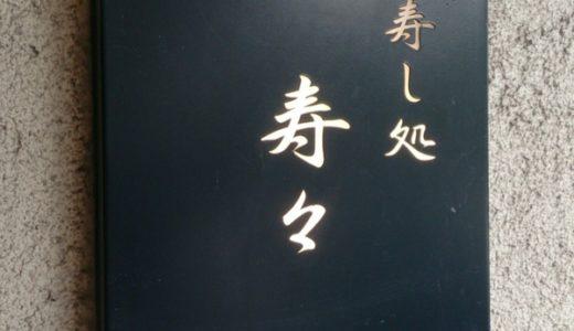 すしログ No. 30  寿し処 寿々@溜池山王