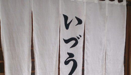 すしログ No. 36  いづう@祇園(京都府)