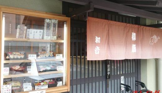 すしログ No. 38  初音鮨@東山(京都府)