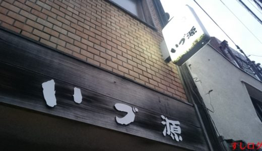 すしログ No. 40  いづ源@四条烏丸(京都府)