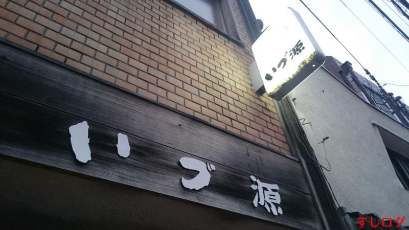 f:id:edomae-sushi:20150424173302j:plain