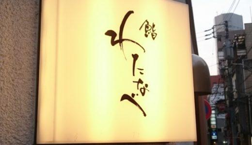 すしログ No. 43  わたなべ@四谷三丁目