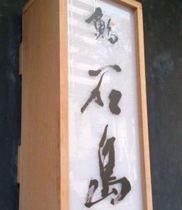 すしログ No. 44  鮨 石島@新富町