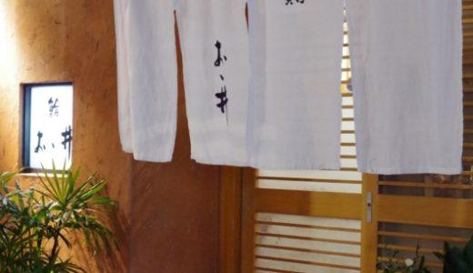 すしログ No. 45  おゝ井すし@胡町(広島県)