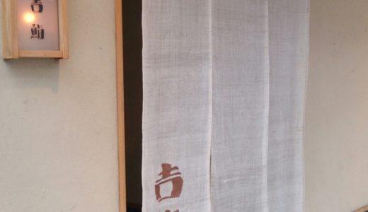 すしログ No. 46  吉鮨@本通(広島県)