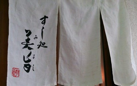 すしログ No. 54  すし処 美旨@熱海(静岡県)
