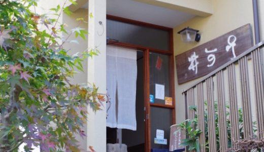 すしログ No. 66  左可井@鎌倉(神奈川県)