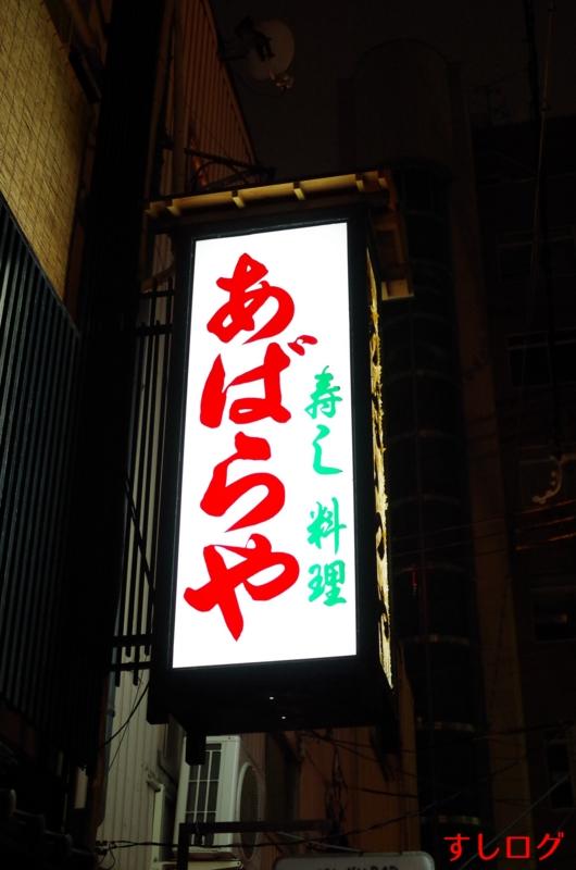 f:id:edomae-sushi:20150614213146j:plain