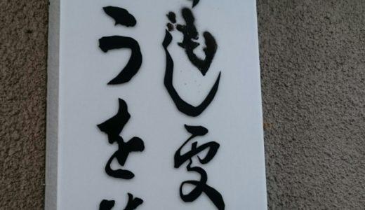 すしログ No. 74 うを徳@東向島