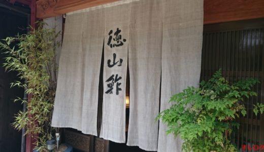 すしログ No. 75 徳山鮓@余呉(滋賀県)