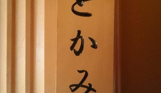 すしログ No. 76 鮨とかみ@銀座