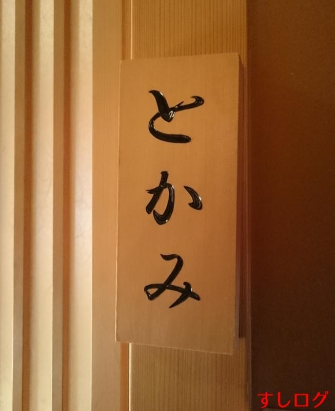 f:id:edomae-sushi:20150627090053j:plain