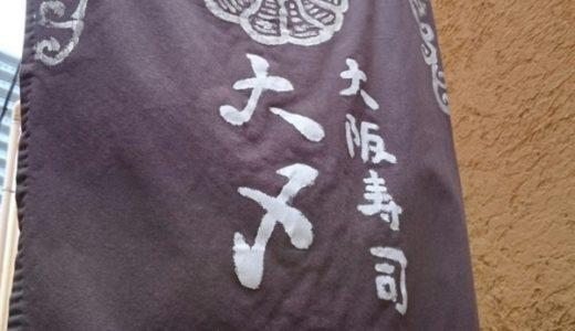 すしログ No. 77 大〆@神楽坂【2017年7月に閉店】