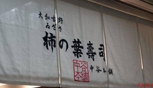 すしログ No. 81 柿の葉寿司 ゐざさ@奈良県