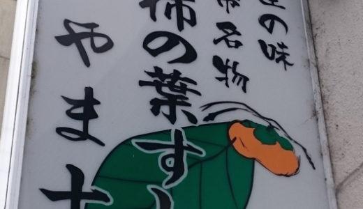 すしログ No. 82 柿の葉寿司 やま十@奈良県