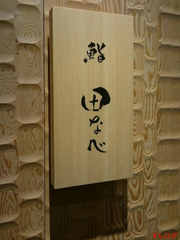 f:id:edomae-sushi:20150719230715j:plain