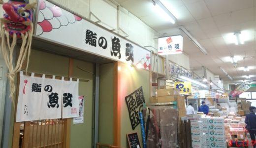 すしログ No. 93 鮨の魚政@札幌(北海道)