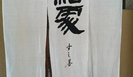 すしログ No. 94 すし善@札幌(北海道)