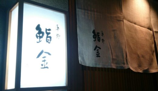 すしログ No. 96 薄野 鮨金@札幌(北海道)